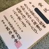 【アメリカで日本習字‼】初めての競書課題の結果