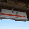 弘南鉄道弘南線に乗ってきた。