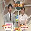 大坪奈津子 ゴジカル 2019年09月19日(木)