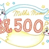 【祝!】遂に500記事達成!【皆さんありがとう!】