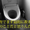 学校教育でまず最初に教えるのはトイレのことだと思うんだ。神経性頻尿の原因になりかねないよ。