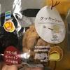 ファミリーマート クッキーシュー 食べてみました