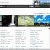 備忘録:デジカメ仕様&画質比較サイト、デジカメ写真サンプルサイト