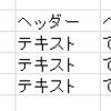 Excelの表をMarkdownとかTracとかの書式でコピーするアドインを作ってみました