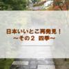 【日本いいとこ再発見!】その2 日本の四季