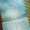 川村元気さんの「四月になれば彼女は」を読んださらっとした感想