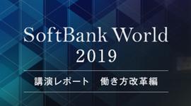 【2019年最新版】デジタルシフトがもたらす企業の働き方改革   SoftBank World 2019