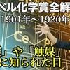 中学で習うことでもノーベル賞!?ノーベル化学賞全解説①(1901~1920)