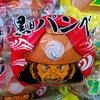 滋賀県木之本町の黒田官兵衛に対する土産商品開発への情熱がすごい