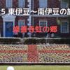#5 東伊豆〜南伊豆の旅④ 〜強風のなか修善寺虹の郷へ〜