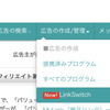 LinkSwitch(旧名オートMyLink)のワードプレスへの設定