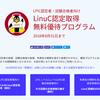 2018年8月31日までの期間限定でLPIC認定者はLinuCの認定も無料で取得できるらしいのでやってみた