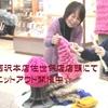 西沢本店店頭にてニットアウト開催(*^^)v