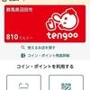地域通貨Tangoo(テングー)