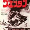 映画徒然日記Vol.14 「ワンス・アポン・ア・タイム・イン・ザ・ウェスト」(後編)