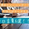 滑舌を鍛えて会話力アップ!!高難度早口言葉5選!!!!