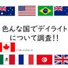 【夏休みの自由研究】世界各国のデイライト事情を調べてみました