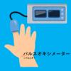 (血中酸素飽和度?血中酸素濃度?)を調べるガジェット、スマートウォッチ