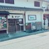 【京都・伏見】ランチや和菓子【ご飯編】