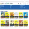 電子図書館サービスを提供するRakuten OverDrive・田島さんインタビュー No.4
