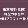 根本陽平(電通)の経歴や学歴(大学)のwikiプロフィール!年齢やツイッター・インスタは?