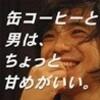 オッサン。(宮本浩次、49歳!)、あんたが好きだ。