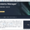 【AWS re:learning】Day3(1/1) AWS Systems Manager