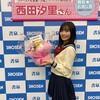 とろけるかわいさ(*´Д`) BEYOOOOONDS西田汐里写真集「汐里」発売記念イベント