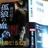 映画原作小説「孤狼の血」柚月裕子を読んだ感想。映画版とどこが違う?あらすじや設定、登場人物は?【ネタバレ注意】