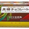 石垣島のおすすめお土産(食べ物編)