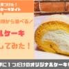 国内最大級ケーキ専門サイト Cake.jpの口コミレビュー!気になるお味は?