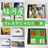 【駿河屋福袋プレステじゃんく30本】開封その2/3