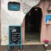 東大阪市のラーメン店「まごたゆの木」に行ってきた。和風でやさしい味のおいしいラーメンだった