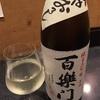 百楽門、ひやおろし純米大吟醸原酒の味。