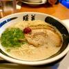 おすすめバンクーバーラーメン店4選