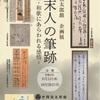 『中岡慎太郎館』企画展
