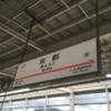 【子連れで京都旅行】荷物少なく子供の成長を感じた2泊3日