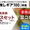 【ネット限定】企画実施中 館ヶ森アーク牧場