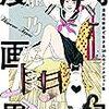 この「語り手」についていきたい 姫乃たま『周縁漫画界』(KADOKAWA)