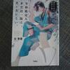【誤植?が気になる】筆跡鑑定人・東雲清一郎は、書を書かない。 ~鎌倉の花は、秘密を抱く