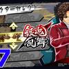 【PS4/銀魂乱舞】隠しキャラクターの坂本辰馬を出しました!せっかくなので坂本を使って遊んでみました。【サムライ乱戦アクション/AVエディション】