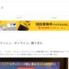 Google AdSenseを導入してみた
