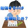 """【丸暗記すれば優等生】日本の""""覚えるだけ""""の教育について考察してみる"""
