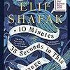 "Elif Shafak の ""10 Minutes, 38 Seconds in This Strange World""(1)"