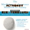 アクセプタンス アンド コミットメントセラピー(ACT)のやり方、PART1【わたしは不安を受容できる】