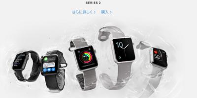 今更だけど、Apple Watch Series2が欲しい理由