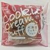 【アンデイコ】栄屋乳業の新商品 クッキーシューと嬉しい出会い