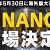 BINANCE上場決定コイン※5月30日 いよいよ来たか!W〇〇〇〇〇〇N