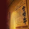 リーズナブルに宮崎牛を食すなら、福岡市春吉の【炙りや 秀苑 福岡本店】へ!