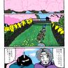 『ある山下テツローの場合』→第11話